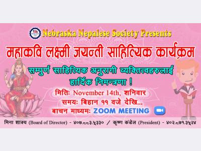 Mahakabi Laxmi Jayanti Poetry Special Program