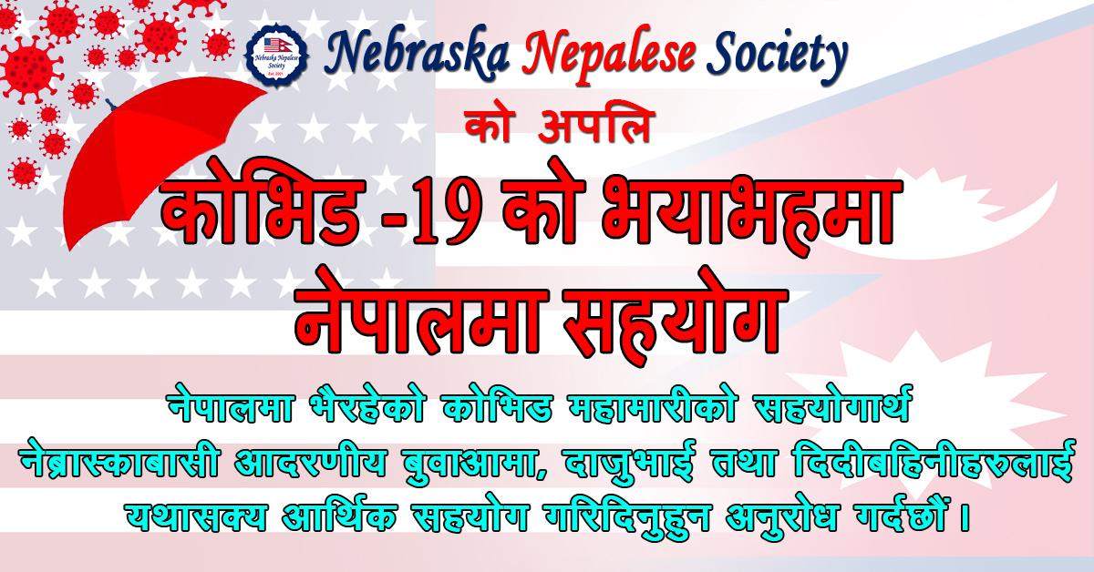 कोभिड -19 को भयाभहमा नेपालमा सहयोगको लागि अपिल !!!